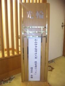 岩本社会保険労務士事務所 みかんの国愛媛で働く社労士のブログ-090708_171257.jpg