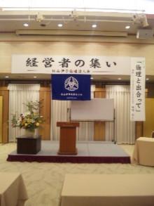 岩本社会保険労務士事務所 みかんの国愛媛で働く社労士のブログ-090708_172112.jpg
