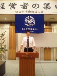 岩本社会保険労務士事務所 みかんの国愛媛で働く社労士のブログ-090708_172348.jpg