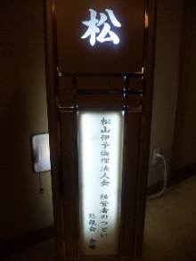 岩本社会保険労務士事務所 みかんの国愛媛で働く社労士のブログ-090708_193449.jpg