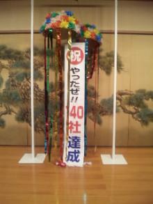 岩本社会保険労務士事務所 みかんの国愛媛で働く社労士のブログ-090708_195002.jpg