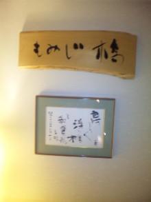 岩本社会保険労務士事務所 みかんの国愛媛で働く社労士のブログ-090708_212439.jpg