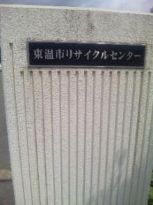岩本社会保険労務士事務所 みかんの国愛媛で働く社労士のブログ-090710_102003.jpg