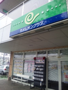岩本社会保険労務士事務所 みかんの国愛媛で働く社労士のブログ-090711_083429.jpg
