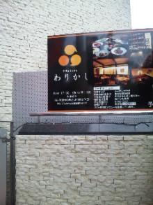 岩本社会保険労務士事務所 みかんの国愛媛で働く社労士のブログ-090716_182906.jpg