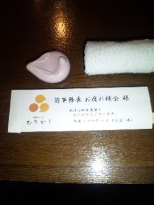 岩本社会保険労務士事務所 みかんの国愛媛で働く社労士のブログ-090716_193512.jpg