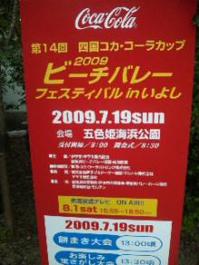 岩本社会保険労務士事務所 みかんの国愛媛で働く社労士のブログ-090719_121702.jpg