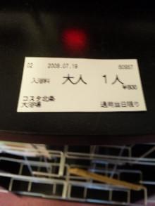 岩本社会保険労務士事務所 みかんの国愛媛で働く社労士のブログ-090719_181021.jpg
