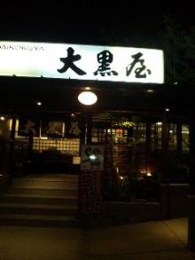 岩本社会保険労務士事務所 みかんの国愛媛で働く社労士のブログ-090719_203405.jpg