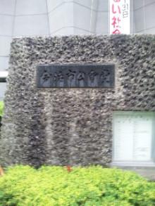 岩本社会保険労務士事務所 みかんの国愛媛で働く社労士のブログ-090720_100200.jpg