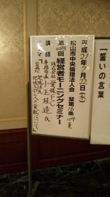 岩本社会保険労務士事務所 みかんの国愛媛で働く社労士のブログ-090722_072909.jpg