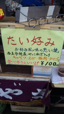 みかんの国愛媛で働く社労士岩本浩一-SBSH1240.JPG