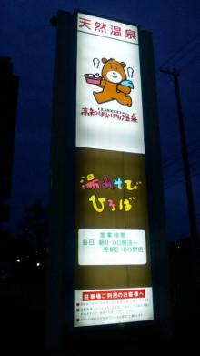 みかんの国愛媛で働く社労士岩本浩一-SBSH1307.JPG