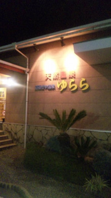 みかんの国愛媛で働く社労士岩本浩一-SBSH1342.JPG