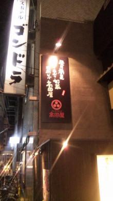 みかんの国愛媛で働く社労士岩本浩一-SBSH1541.JPG