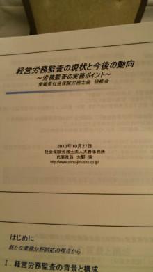 みかんの国愛媛で働く社労士岩本浩一-SBSH1609.JPG