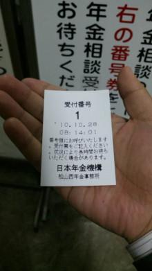 みかんの国愛媛で働く社労士岩本浩一-SBSH1610.JPG