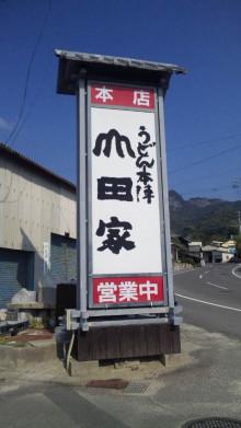 みかんの国愛媛で働く社労士岩本浩一-SBSH1718.JPG