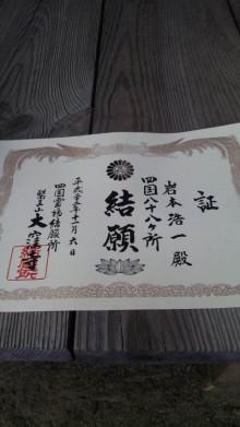 みかんの国愛媛で働く社労士岩本浩一-SBSH1743.JPG