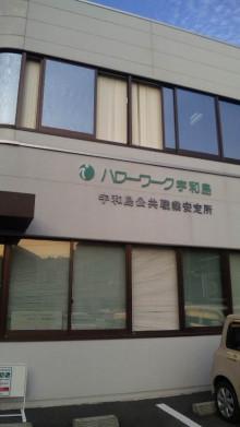 みかんの国愛媛で働く社労士岩本浩一-SBSH1783.JPG