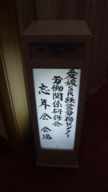 みかんの国愛媛で働く社労士岩本浩一-SBSH2008.JPG