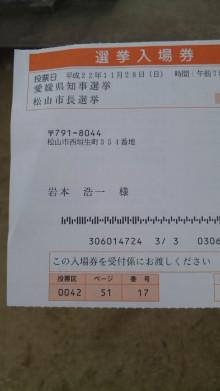 みかんの国愛媛で働く社労士岩本浩一-SBSH2038.JPG