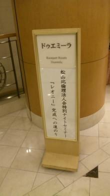みかんの国愛媛で働く社労士岩本浩一-SBSH2054.JPG