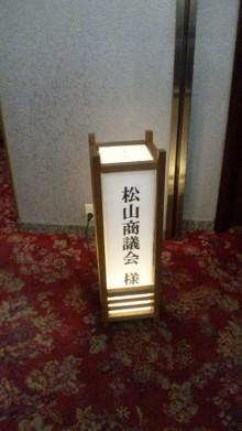 みかんの国愛媛で働く社労士岩本浩一-SBSH2062.JPG