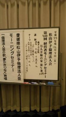 みかんの国愛媛で働く社労士岩本浩一-101209_061413.jpg