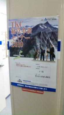 みかんの国愛媛で働く社労士岩本浩一-101209_205123.jpg