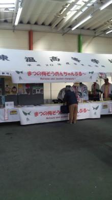 みかんの国愛媛で働く社労士岩本浩一-101212_105551.jpg