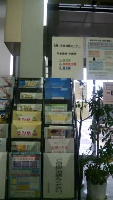 みかんの国愛媛で働く社労士岩本浩一-101221_110409.jpg