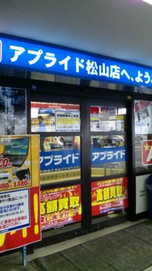 みかんの国愛媛で働く社労士岩本浩一-110102_141112.jpg