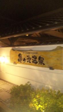 みかんの国愛媛で働く社労士岩本浩一-110109_183356.jpg