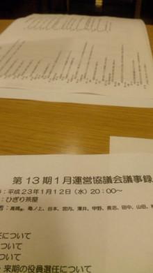 みかんの国愛媛で働く社労士岩本浩一-110112_210255.jpg