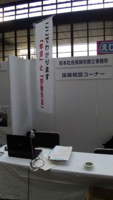 みかんの国愛媛で働く社労士岩本浩一-110116_090627.jpg