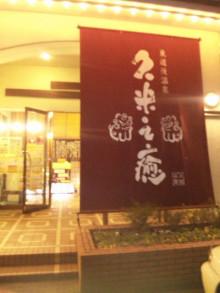 みかんの国愛媛で働く社労士岩本浩一-110202_205017.jpg
