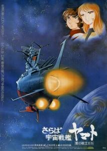 さらば宇宙戦艦ヤマト