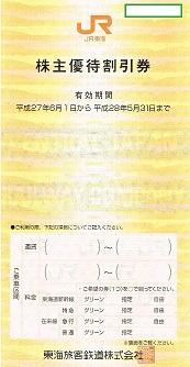 JR東海(消さないで)