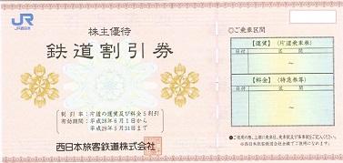 西日本 - コピー