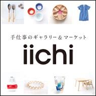 iichi_190x190_b -