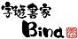 Binaバナー1-2(wide88hight44)