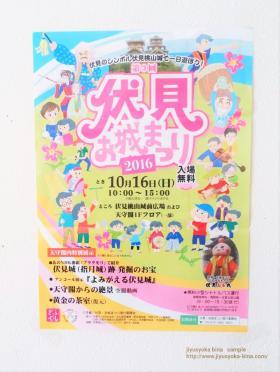 伏見城祭り1