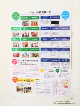 伏見城祭り2