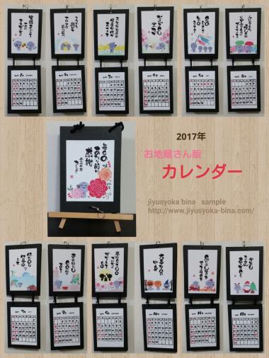平成29年カレンダー【お地蔵さん】