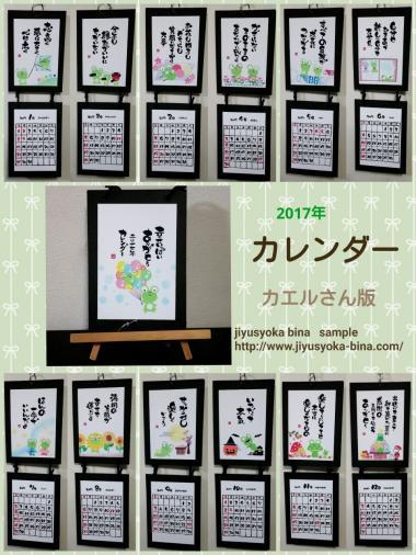 平成29年カレンダー【カエル】