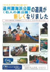大型児童遊具お知らせ