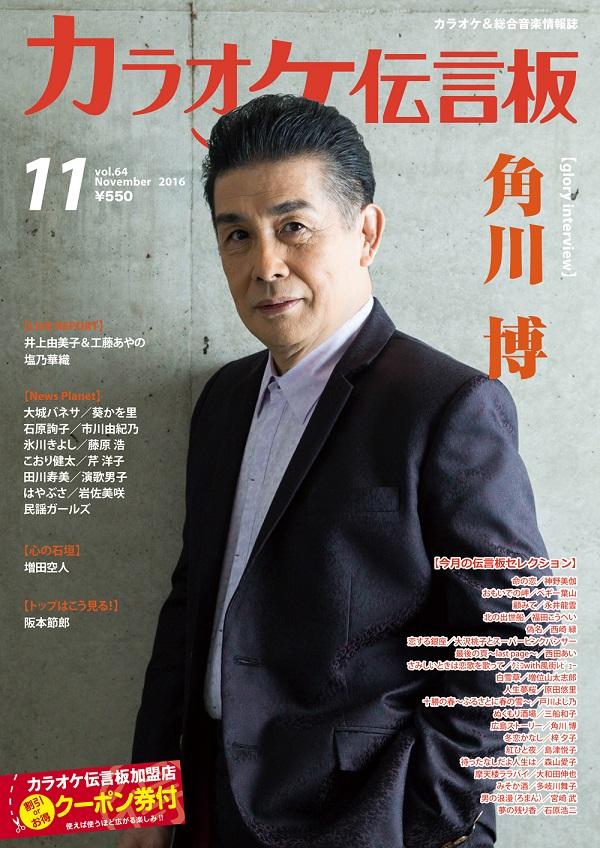 11月号表紙角川博(600)
