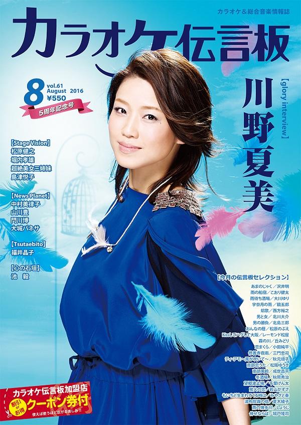 cover_kawano600px.jpg
