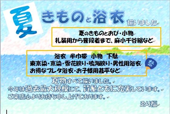 natukimono.jpg
